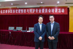 于国强律师出席北京市律协活动