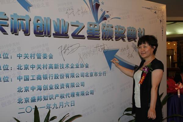 """北京盛邦知识产权代理有限公司作为""""中关村创业之星""""评委"""