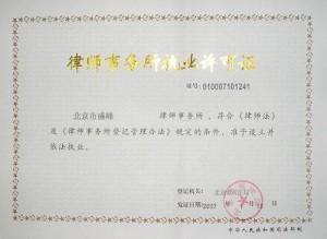 关于北京市盛峰律师事务所