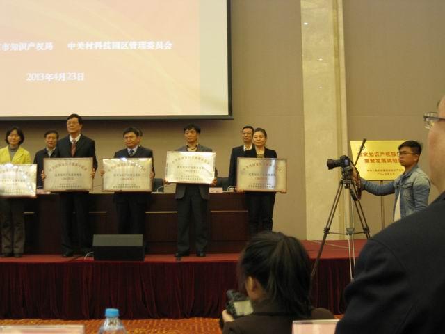 北京市盛峰律师事务所获评年度优秀知识产权服务机构