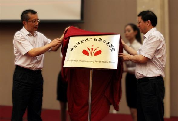 北京盛峰律师事务所成为中关村知识产权服务业联盟首批成员单位